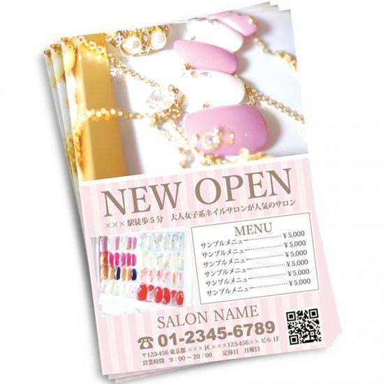 【チラシ・フライヤー】写真差替え可・ストライプデザインテンプレート(ピンク)
