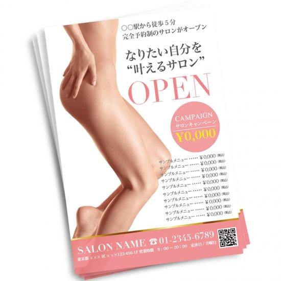 【チラシ・フライヤー】脱毛・ボディケア・シェイプアップキャンペーンチラシ01