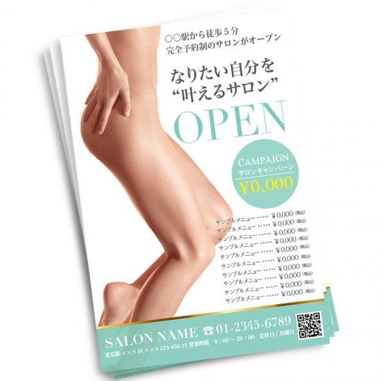 【チラシ・フライヤー】脱毛・ボディケア・シェイプアップキャンペーンチラシ02