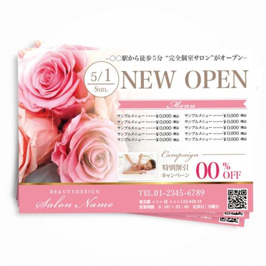 【チラシ・フライヤー】写真差替え可・美容系テンプレートデザイン01