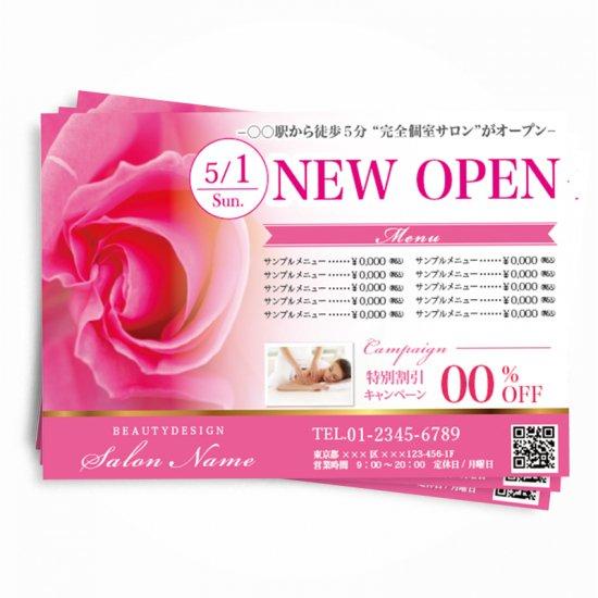 【チラシ・フライヤー】写真差替え可・美容系テンプレートデザイン02