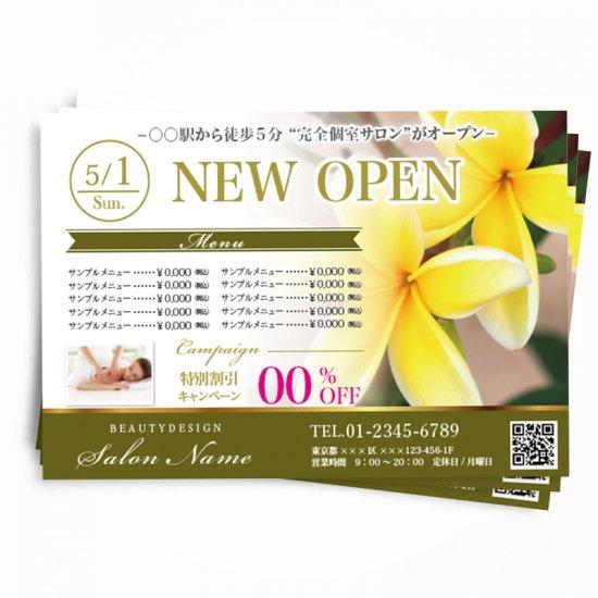 【チラシ・フライヤー】写真差替え可・美容系テンプレートデザイン03