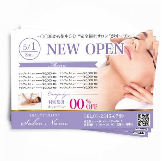 【チラシ・フライヤー】写真差替え可・美容系テンプレートデザイン04