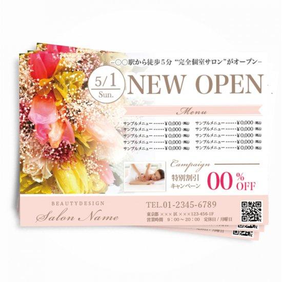 【チラシ・フライヤー】写真差替え可・美容系テンプレートデザイン06