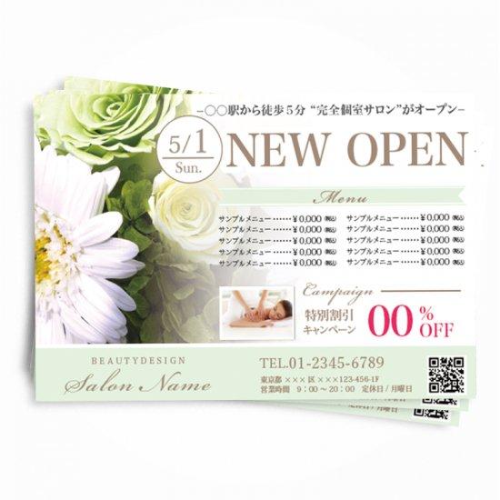 【チラシ・フライヤー】写真差替え可・美容系テンプレートデザイン07