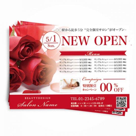 【チラシ・フライヤー】写真差替え可・美容系テンプレートデザイン08