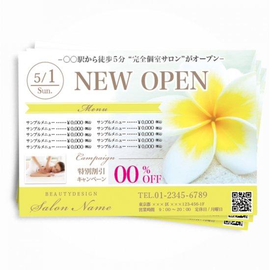 【チラシ・フライヤー】写真差替え可・美容系テンプレートデザイン10