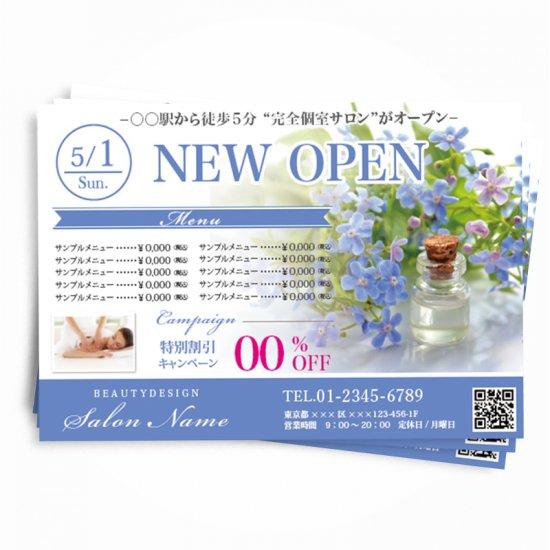 【チラシ・フライヤー】写真差替え可・美容系テンプレートデザイン11