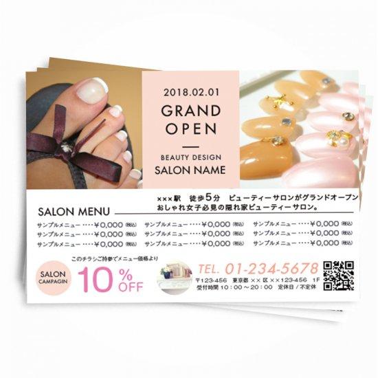 【チラシ・フライヤー】写真差替え可・美容サロンテンプレート03
