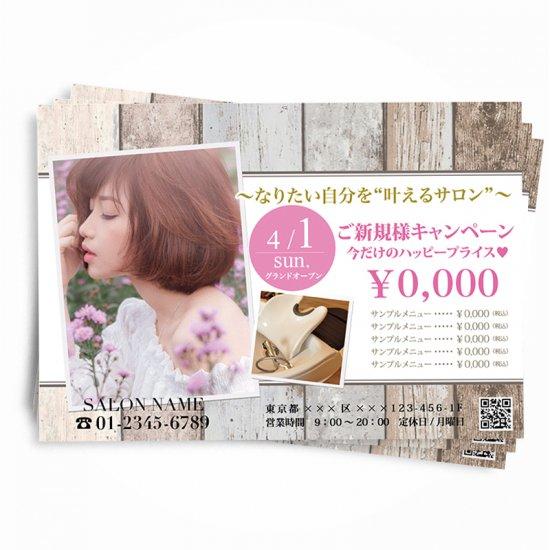 【チラシ・フライヤー】写真差替え可・デザインテンプレート02