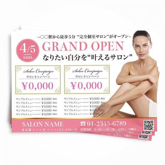 【チラシ・フライヤー】美容エステ・リラクゼーションサロンチラシ01