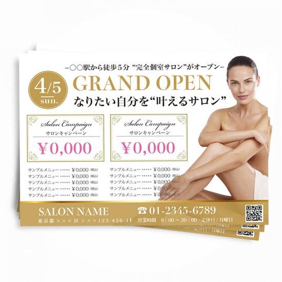 【チラシ・フライヤー】美容エステ・リラクゼーションサロンチラシ02