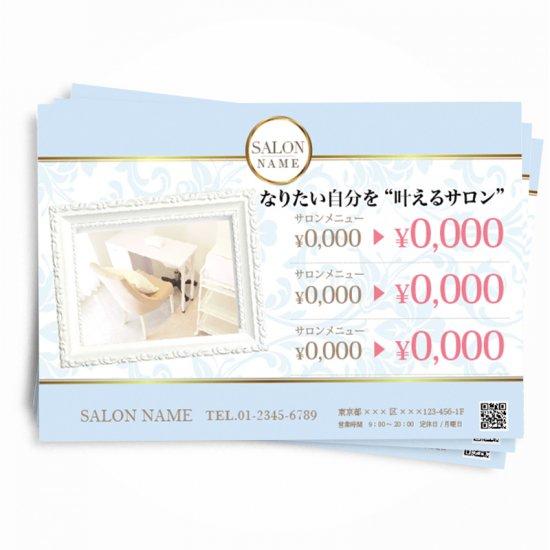 【チラシ・フライヤー】写真差替え可・エレガント系デザインテンプレート01