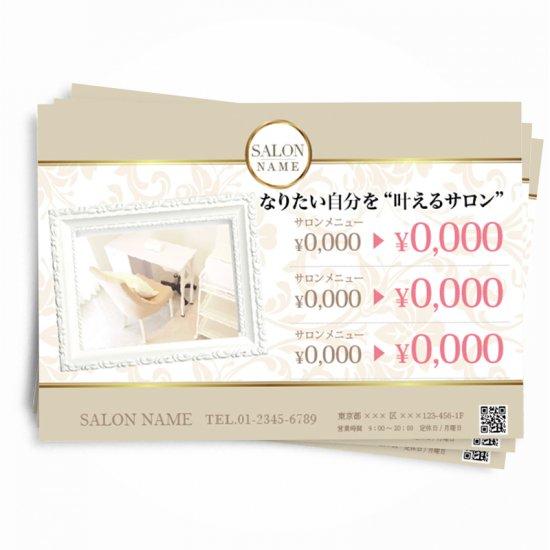 【チラシ・フライヤー】写真差替え可・エレガント系デザインテンプレート02