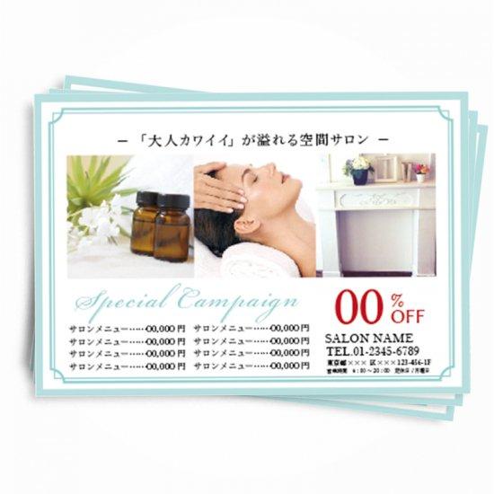【チラシ・フライヤー】写真差替え可・美容チラシテンプレート01