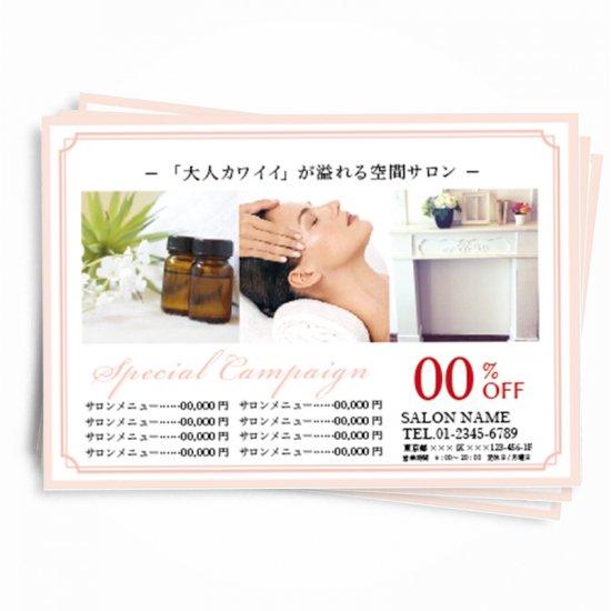【チラシ・フライヤー】写真差替え可・美容チラシテンプレート02