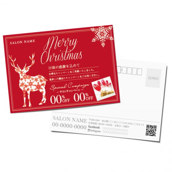 【DMはがき】クリスマス・ウィンターキャンペーン01
