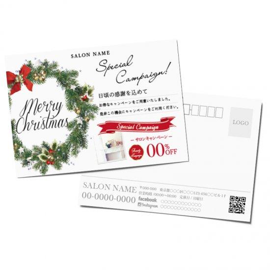 【DMはがき】クリスマス・ウィンターキャンペーン02