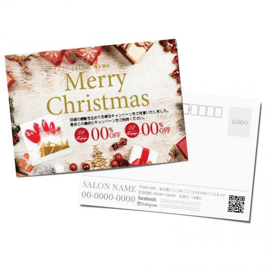 【DMはがき】クリスマス・ウィンターキャンペーン03