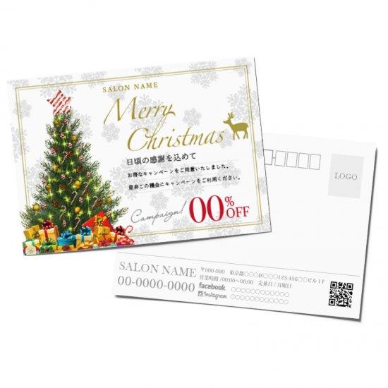 【DMはがき】クリスマス・ウィンターキャンペーン05