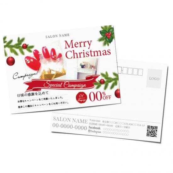 【DMはがき】クリスマス・ウィンターキャンペーン06