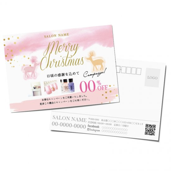 【DMはがき】クリスマス・ウィンターキャンペーン07