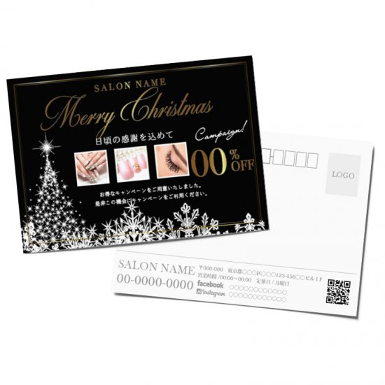 【DMはがき】クリスマス・ウィンターキャンペーン08