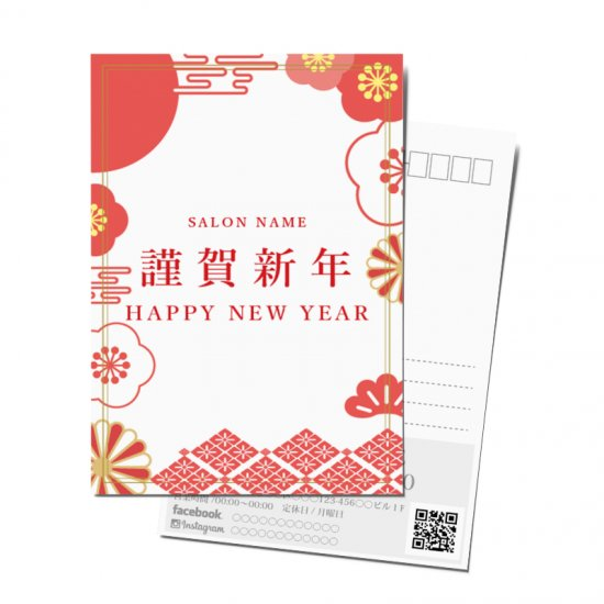 【DMはがき】サロン年賀状テンプレートデザイン01