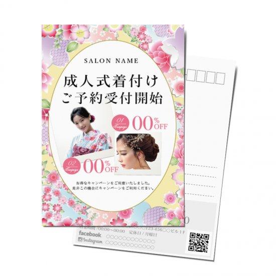 【DMはがき】サロン年賀状テンプレートデザイン02