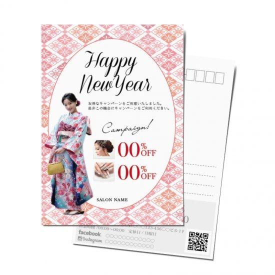 【DMはがき】サロン年賀状テンプレートデザイン03