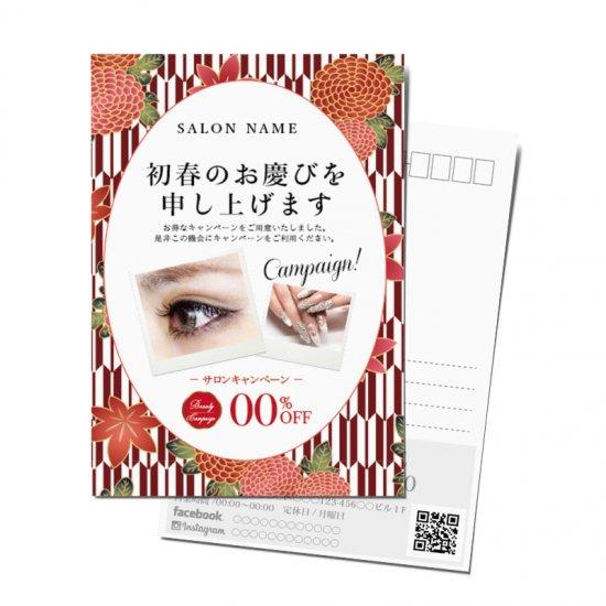 【DMはがき】サロン年賀状テンプレートデザイン04