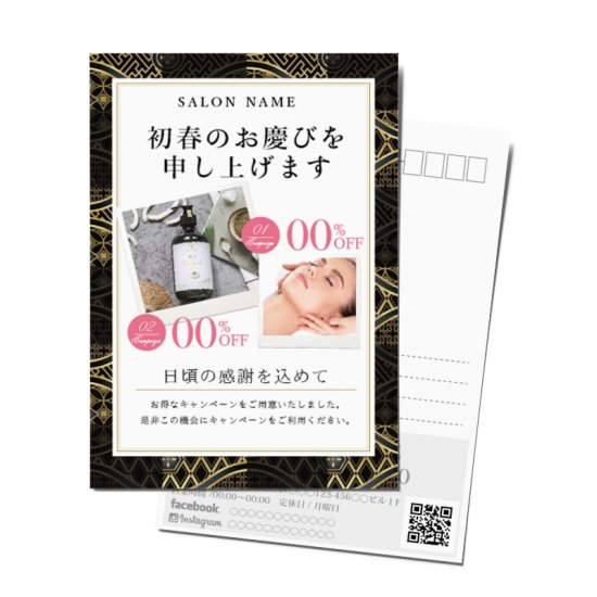 【DMはがき】サロン年賀状テンプレートデザイン05