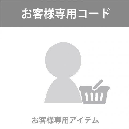 渋井様専用:再印刷(修正なし)ご注文フォーム