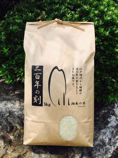 和田米オリジナルブランド米「二百年の刻」  2kg