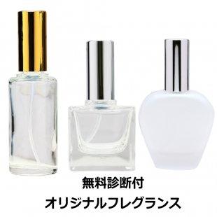 【新規用】無料診断付きオリジナルフレグランス30ml【瓶/キャップ選択】