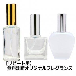 【リピート用】オリジナルフレグランス30ml【瓶/キャップ選択】