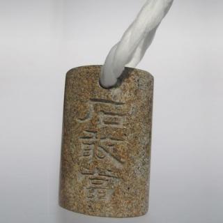 印籠風・石敢當等で見かける魔除けの縁起物アイテムで最高級の庵治サビ石を使用