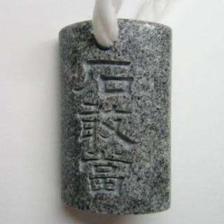 印籠風・石敢當角地等で見られる魔除けの縁起物アイテム 最高級の庵治石を使用