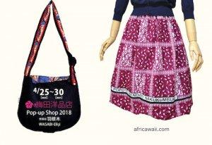 梅田洋品店 Pop-up shop 2018