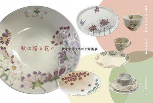 「秋に贈る花々」秋を彩るうつわと陶画展