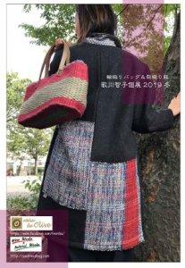輪織りバッグ&裂織り服 ー歌川智子個展 2019冬
