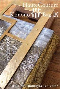 クリエイターによるオートクチュール「Kimono 帯 Bag」展