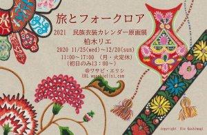 旅とフォークロア ー2020 民族衣装カレンダー原画展 柏木リエ