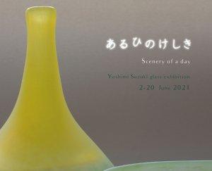 「あるひのけしき」鈴木伊美 ガラス作品展