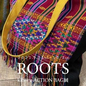 「ROOTS」kibi-ru ACTION BAG展 2021