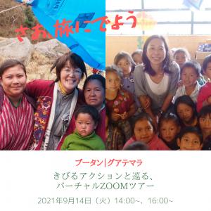 「kibi-ru ACTION 展示会2021」連動企画「バーチャルZoomツアー」ーブータンとグアテマラの旅(YouTube配信)