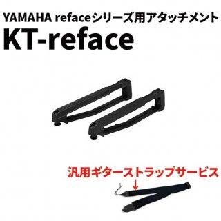 YAMAHA (ヤマハ) refaceシリーズ専用ストラップアタッチメント KT-reface  【汎用ギターストラップサービス】