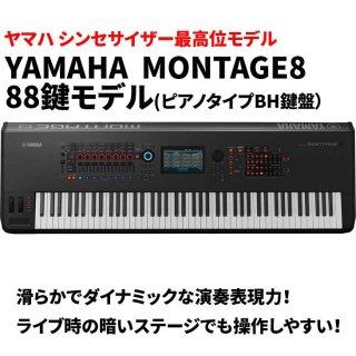 YAMAHA (ヤマハ) SYNTHESIZER シンセサイザー MONTAGE8 モンタージュ88鍵モデル