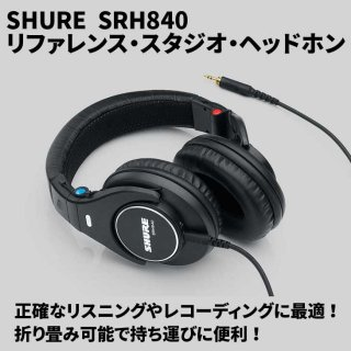 Shure (シュアー) Headphone ヘッドフォン SRH840 リファレンス・スタジオ・ヘッドホン