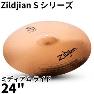 """【サマーキャンペーン】Zildjian (ジルジャン) Sシリーズ ミディアム ライド 24インチ S Medium Ride 24"""""""